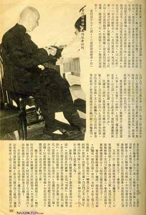 Ip Man Real - Wing Chun
