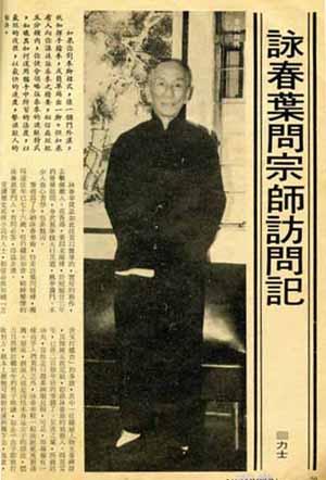 Ip Man in Martial Hero Magazine